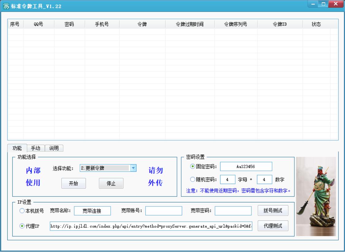 QQ令牌码获取更新软件